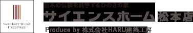サイエンスホーム松本店